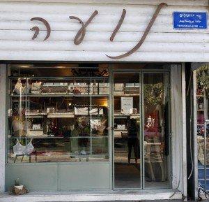 החנות
